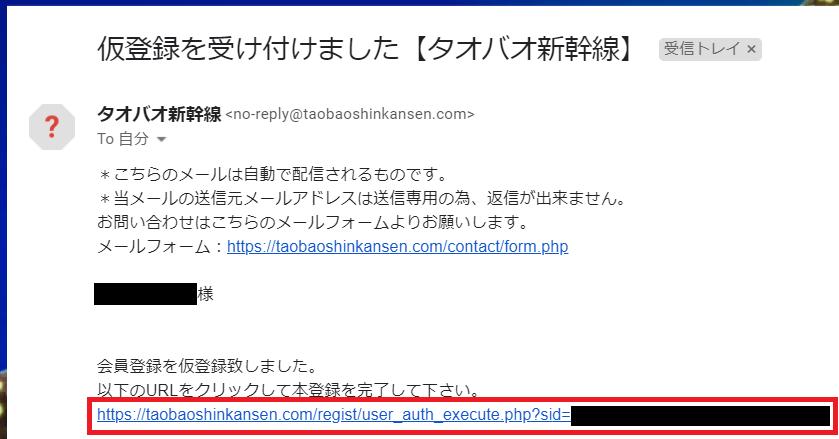 7_無料会員登録_仮登録メール