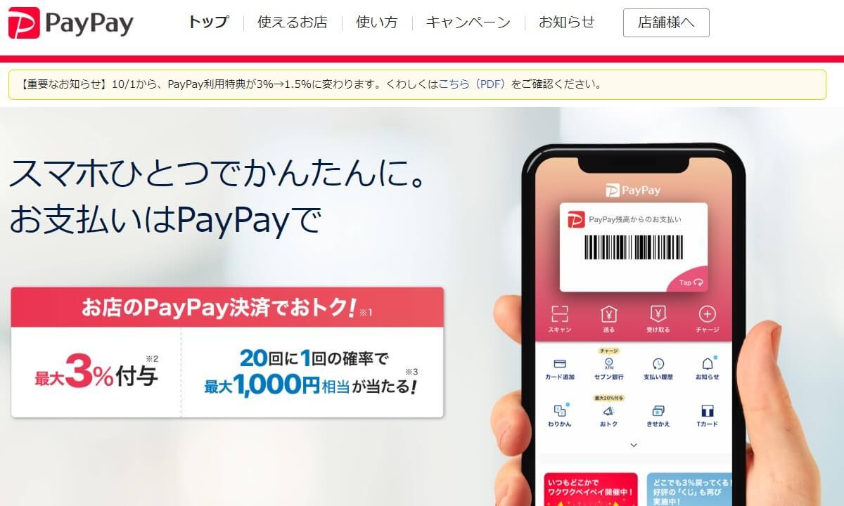 paypay-free-market