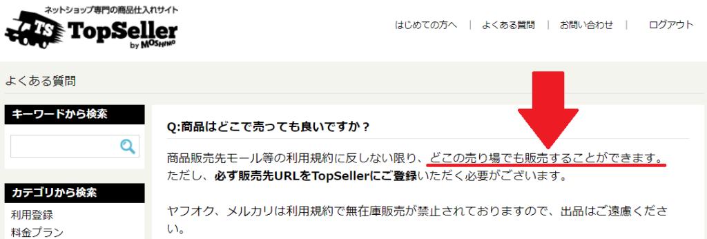 6.Top Seller(トップセラー)の見解
