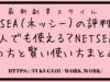 [画像大量]NETSEA(ネッシー)の登録方法とおすすめの使い方、仕入れまでの流れまとめ^^