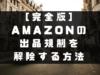 [完全版]Amazonの出品規制を解除する方法